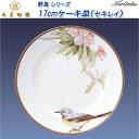 大倉陶園 野鳥 シリーズ 17cmケーキ皿(セキレイ)