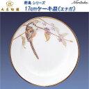 大倉陶園 野鳥 シリーズ 17cmケーキ皿(エナガ)