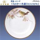 大倉陶園 野鳥 シリーズ 17cmケーキ皿(キクイタダキ)