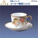 大倉陶園 野鳥 シリーズ コーヒー碗皿(メジロ)