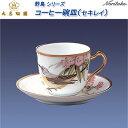 大倉陶園 野鳥 シリーズ コーヒー碗皿(セキレイ)