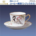 大倉陶園 野鳥 シリーズ コーヒー碗皿(シジュウカラ)