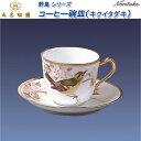 大倉陶園 野鳥 シリーズ コーヒー碗皿(キクイタダキ)