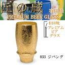 Beer033