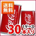 コカ・コーラ160ml缶1ケース30本入