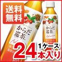 からだ巡茶Advance 410mlPET 1ケース(24本)