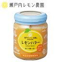 レモンバター  瀬戸内産レモン ヤマトフーズ 甘くて� っぱい 調味料 広島 yamatofoods