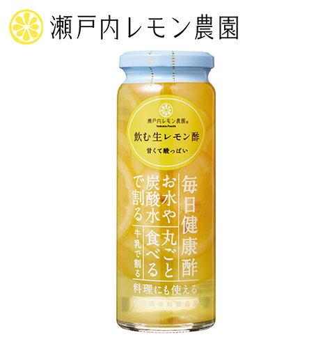 【飲む生レモン酢 220g】 ヤマトフーズ 健康酢 香料不使用 着色料不使用 保存料不使用 yamatofoods