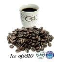 99.9%カフェインフリー・オーダーメイド 香りの冷珈op.810アイスデカフェ1kg【250g×4個】
