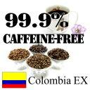 99.9%カフェインフリー!GOLDEN SLUMBERS デカフェ コロンビア 500g カフェインレスコーヒー ディカフェ