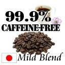 カフェイン オーダー マイルドブレンド カフェインレスコーヒー コーヒー ディカフェ