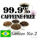 ★99.9%カフェインフリー!オーダーメイド デカフェ ブラジルサントスNo.2  250g カフェインレスコーヒー マタニティ食品 ディカフェ