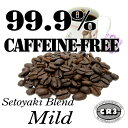 ★99.9%カフェインフリー!オーダーメイド デカフェ マイ...