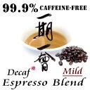★99.9%カフェインフリー!オーダーメイド デカフェ