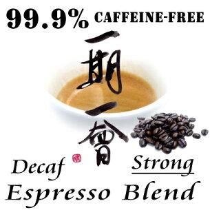 カフェイン オーダー エスプレッソストロング カフェインレスコーヒー マタニティ ディカフェ