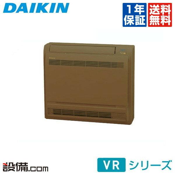 【今月限定/特別大特価】S28RVRV-Tダイキン ハウジングエアコン床置形 シングル10畳程度 単相200V ワイヤレス VRシリーズ 本体カラー:ブラウンS28RVRV-Tが激安