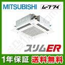 【今月限定/特別大特価】PLZ-ERMP80EEM三菱電機 業務用エアコン スリムER天井カセッ