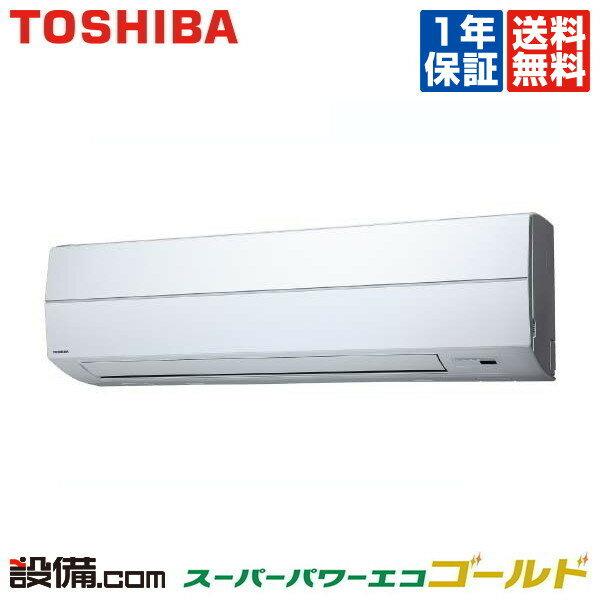 【今月限定/特別大特価】AKSA05067X東芝 業務用エアコン スーパーパワーエコゴールド壁掛形 2馬力 シングル標準省エネ 三相200V ワイヤレスAKSA05067Xが激安