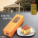長崎カステラ 380g×1本入 お菓子 おすすめ 送料無料 ...