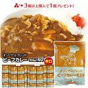 ショッピングカレー 非常食カレー レトルト オリジナル ビーフ味 辛口(200g×40袋) 大容量 40食入り 食品 レトルト 業務用 ピリ辛です