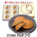 送料無料九州銘菓丸ぼうろ20個プレゼントスイーツギフトグルメ和菓子和製マドレーヌ