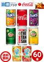 ⇒[コカ・コーラ 160mlミニ缶 選べる2ケース 30本入り 合計 60本]コカ・コーラ