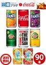 ⇒[コカ・コーラ 160mlミニ缶 選べる3ケース 30本入り 合計 90本]コカ・コーラ