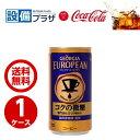 ⇒[ジョージアヨーロピアンコクの微糖 185g缶合計 30本]コカ・コーラ