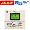 【全品送料無料!】[RMC-8]三菱電機 電気温水器 給湯専用リモコン SRGタイプ専用(RMC8)