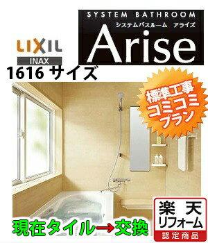 【楽天リフォーム認定商品】【コミコミプラン】●システムバスルーム 浴室 交換INAX/LIXIL アライズ 1616(1600mm×1600mm)現在(既存)タイル・在来浴室からアライズEタイプへ交換