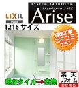 【楽天リフォーム認定商品】【コミコミプラン】●システムバスルーム 浴室 交換INAX/LIXIL アライズ 1216(1200mm×1600mm)現在(既存)タイル・在来浴室からアライズEタイプへ交換