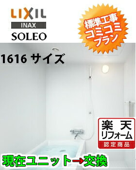 【楽天リフォーム認定商品】【コミコミプラン】●システムバスルーム 浴室 交換INAX/LIXIL ソレオ 1116(1100mm×1600mm)現在(既存)システムバス(ユニット)からソレオPタイプへ交換