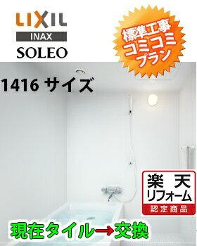 【楽天リフォーム認定商品】【コミコミプラン】●システムバスルーム 浴室 交換INAX/LIXIL ソレオ 1416(1400mm×1600mm)現在(既存)タイル・在来浴室からソレオPタイプへ交換