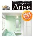 【コミコミプラン】●システムバスルーム 浴室 交換INAX/LIXIL アライズ 1216(1200mm×1600mm)現在(既存)システムバスからアライズEタイプへ交換