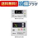 【全品送料無料!】[MBC-120V]リンナイ給湯器用 標準リモコンセット (MBC120V)