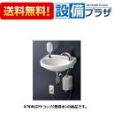 【全品送料無料!】★[L30DM-TENA40A-TS126AR-TL220D-T22BS]TOTO 壁掛手洗器(平付) 自動水栓(単水栓) Sトラップ(床排水)