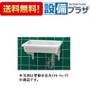RoomClip商品情報 - 【全品送料無料!】▲[SK7-T8WF380R-TK18S-T9R]TOTO 陶器製流し(小形)セット 床排水 水栓なし