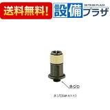 【全品送料無料・即納!】●[A-4284-10]INAX カプラー式逆止弁ソケット