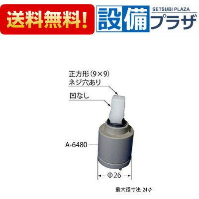 【全品送料無料!】[A-6480]INAX/LIXIL シングルレバーヘッドパーツ部
