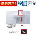 【全品送料無料!】▲[L-35-AM-200CV1-AW-LF-30SAL-KF-33×2]INAX 角形手洗器(壁付式)セット 床排水
