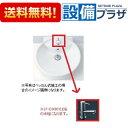 【全品送料無料!】▲[L-543FC-LF-E340SY-LF-3V(55)K×2-LF-7PAC-A-4827]INAX 丸形洗面器セット 壁排水