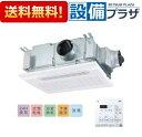 【全品送料無料!】[BS-133HM]MAX/マックス 浴室暖房・換気・乾燥機 24時間換気機能(3室換気・100V) 特定保守製品