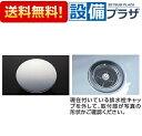 【全品送料無料!】[PJ3216]TOTO 浴室取り替えパーツ 浴槽用 ワンプッシュ排水栓用 排水栓キャップ(光沢あり) 外寸:φ55