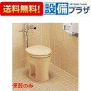 【全品送料無料!】■[CS140]TOTO 腰掛式便器 (便器のみ)床排水タイプ