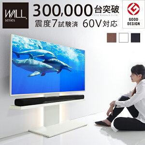 グッドデザイン賞受賞 テレビ台 WALLインテリアテレビ
