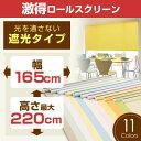 ロールスクリーン (全11色)【遮光タイプ】165cm×220cm 簡単取付け! プルコード式 ロ
