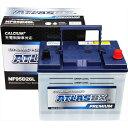 ATLASBX アトラスバッテリー充電制御車対応バッテリーAT NF 95D26L主な互換品番:48D26L/55D26L/65D26L/75D26L/80D26L/85D26L/90D26L/9..