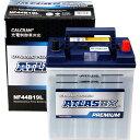 ATLASBX アトラスバッテリー充電制御車対応バッテリーAT NF 44B19L主な互換品番:34B19L/38B19L/40B19L/42B19L/44B19L地域限定(本州 四国 九州)送料無料