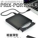 Windows10 対応 ポータブル USB接続 DVDドライブ 外付け バスパワー CD-R CD-ROM DVD-R DVD-ROM DVDプレーヤー TEC-PRIX-DRVD type10【あす楽】