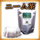 焙煎 ニームティー センダン 【健康茶】